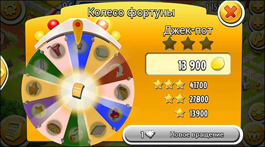 koleso-fortuni-23-07