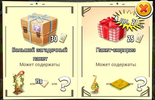 Заработок на загадочных пакетах